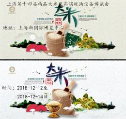 2018上海有机大米及五谷杂粮制品博览会
