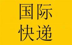 上海被扣EMS私人物品要報關怎么辦