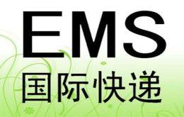 迎賓八路EMS物品報關清關方式介紹
