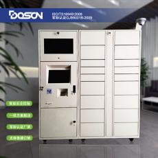 存包柜系統檔案柜系統中立智能裝備