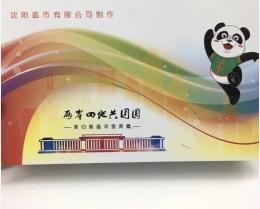 荣归熊猫评级典藏