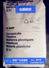 德国巴斯夫Ultraform聚甲醛POM原料