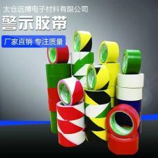 PVC警示胶带防水防滑安全斑马线地板胶带
