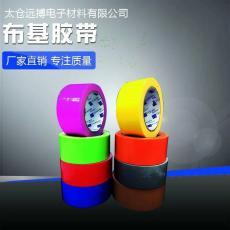 厂家定制彩色布基胶带婚庆水管补漏地毯胶带