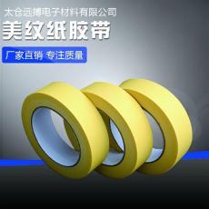厂家定制黄色美纹纸胶带耐高温美纹胶带白色