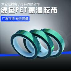 绿色pet高温胶带喷镀遮蔽透明高温胶带定制