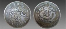 大清银币光绪元宝在哪鉴定及收购