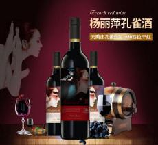 天鵝莊孔雀V30西拉干紅葡萄酒