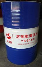 正品长城6956系列溶剂型清洗剂