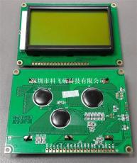 12864液晶显示屏