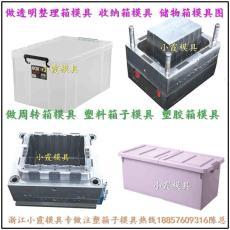 高品质塑料水箱塑胶模具供应商