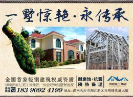 建轻钢别墅要注意/要有齐全的轻钢建筑资质