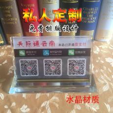 微信扫码支付宝标识牌柜台收银收款二维码