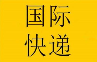 有可以办理上海EMS快递报关清关的方法吗