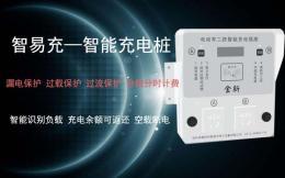 电动车二路智能充电插座