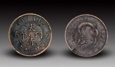 大清铜币鄂字款鉴定私下交易权威公司