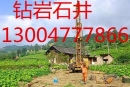 台州打井 椒江钻井公司 黄岩快速打井 台州