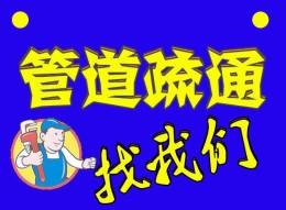 太原滨河东路专业疏通马桶地漏脸盆下水管道