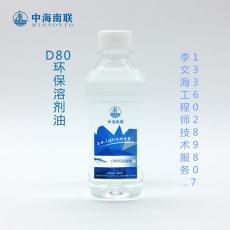 d80环保溶剂油可用于各种喷雾剂