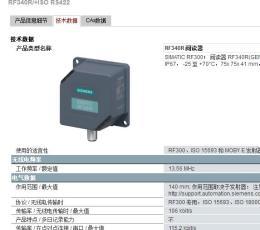 西门子阅读器RF340R