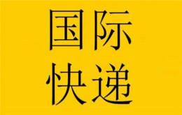 委托上海哪家国际快递公司代理报关更信赖