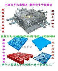 重庆双层托板模具制造公司