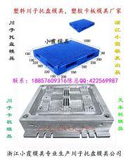 镇江丹阳PE塑料模具生产厂家