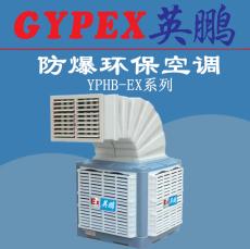 淮南防爆环保空调YPHB-25EX