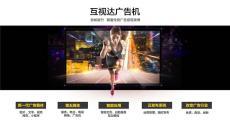 湖北多媒体广告机液晶高档显示厂家