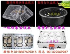 镇江丹阳快餐盒塑胶模具公司
