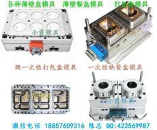 浙江台州打包盒塑胶模具厂家
