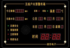 徐州蓝芯电子入户报警器专家版入户报警器