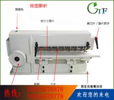 无纺布 布料分条机 可用于皮革人造革纸材塑