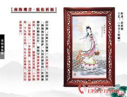余贵初南海观音粉彩瓷版画