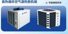 直热循环空气热源泵机组