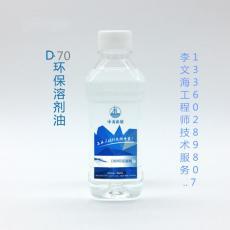 d70溶劑油是低硫低芳烴無味的優良安全溶劑
