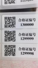 深圳可变二维码印刷厂