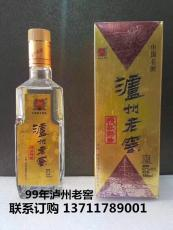 正宗1999年瀘州老窖白酒批發報價 四川特產