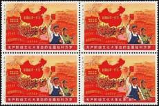 1953年蓝军邮的以往成交记录