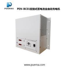供应广州浦尔纳壁挂式蓄电池全自动充电机