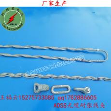 光缆预绞丝耐张线夹价格