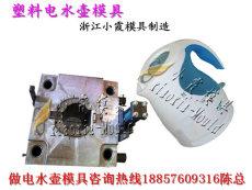 台州电热水壶壳模具电话