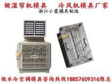 找空气冷却器塑料外壳模具厂