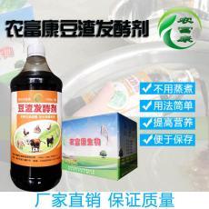 豆渣發酵劑