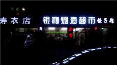 沈阳喷绘灯箱起源源 广告展示制作