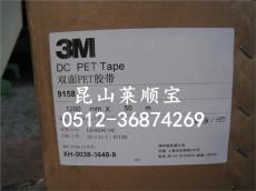 3M9158B胶带 原装3M7847标签 散料整支/冲型