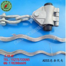 ADSS光纜懸垂串 光纜固定夾具
