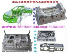 日本汽车塑料模具制造公司