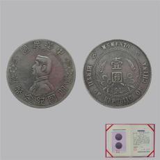 孙小头开国纪念币市场价格成都正规拍卖出
