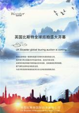 英国比斯特国际拍卖有限公司全球巡拍新加坡